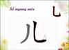 Quy tắc viết cơ bản trong tiếng Trung