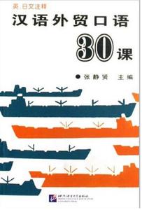 30 BÀI KHẨU NGỮ NGOẠI THƯƠNG 外贸汉语口语30课