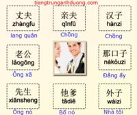 """các cách xưng hô """" chồng"""" trong tiếng Trung"""
