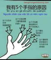 Học tiếng trung qua Nguyên nhân của việc tôi có năm ngón tay