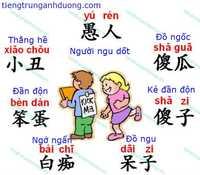Các cách nói kẻ ngốc bằng tiếng Trung