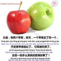 Học tiếng Trung: Chuyện tình hai quả táo