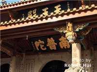 Chùa Nam Phổ Đà tại Trung Quốc