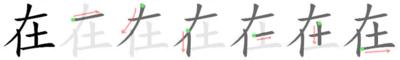 Ngữ pháp tiếng Trung và cách sử dụng từ cơ bản (p14)