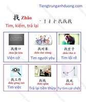 Học tiếng Trung với động từ zhao 找