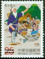 Tiếng Trung giao tiếp sơ cấp bài 79: Ngu công dời núi