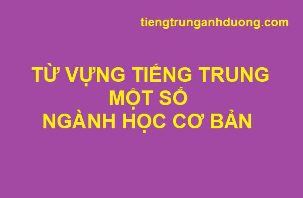 Một số ngành học thường gặp bằng tiếng Trung