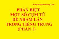 Những từ, cặp từ dễ nhầm lẫn trong tiếng Trung (phần 1)