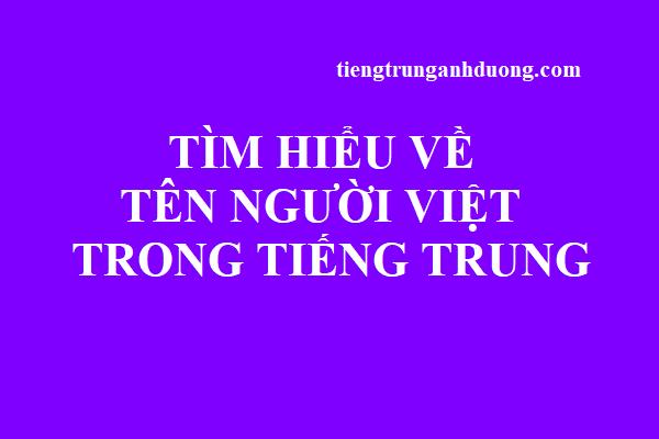 Tìm hiểu về tên người Việt trong tiếng Trung