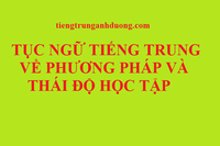 Học tiếng Trung qua tục ngữ về phương pháp và thái độ học tập