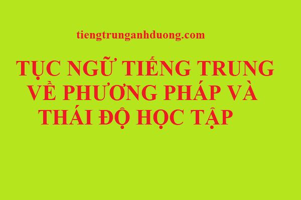 Tục ngữ tiếng Trung về phương pháp và thái độ học tập
