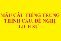 Học tiếng Trung qua mẫu câu thỉnh cầu, đề nghị lịch sự