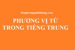 Phương vị từ trong tiếng Trung
