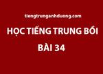 Tiếng Trung bồi: Một số câu khẩu ngữ ngắn hữu ích
