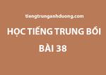 Học tiếng Trung bồi bài 38: Cô ấy là ai?