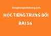 Học tiếng Trung bồi: Mua vé tàu cao tốc