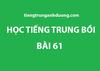 Học tiếng Trung bồi bài 61: Trả lại hàng