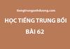 Học tiếng Trung bồi bài 62: Mua quần bò