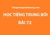 Tiếng Trung bồi bài 72: Đổi tiền trong tiếng Trung