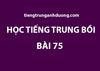 Học tiếng Trung bồi bài 75: Phương tiện đi lại