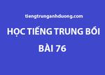 Tiếng Trung bồi bài 76: Cái này gọi là gì?