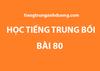 Học tiếng Trung bồi bài 80: Giờ làm việc