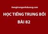 Học tiếng Trung bồi bài 82: Giới thiệu tổng giám đốc
