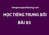 Học tiếng Trung bồi bài 83: Hoàn thành công việc