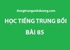 Học tiếng Trung bồi bài 85: Làm việc chăm chỉ