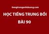 Tiếng Trung bồi bài 90: Hỏi tuyến xe buýt