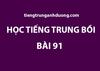 Học tiếng Trung bồi bài 91: Trạm xe buýt ở đâu?