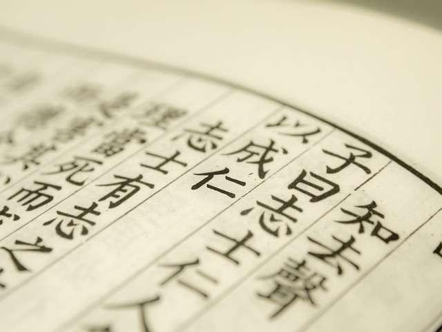 Học tiếng Trung qua âm Hán Việt