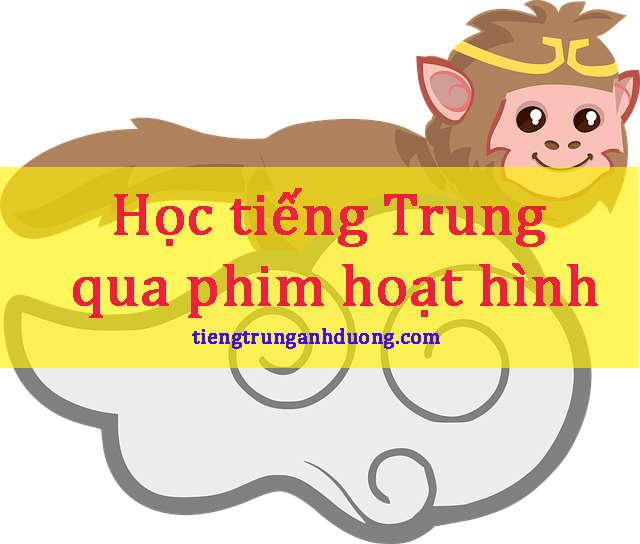 Học tiếng Trung qua phim hoạt hình
