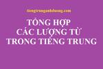 Tổng hợp lượng từ trong tiếng Trung