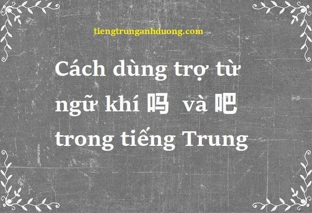 Cách dùng trợ từ ngữ khí 吗 ma và 吧 ba trong tiếng Trung