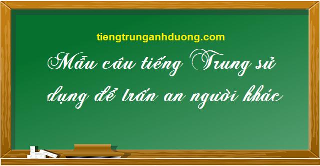mẫu câu tiếng Trung sử dụng để trấn an người khác
