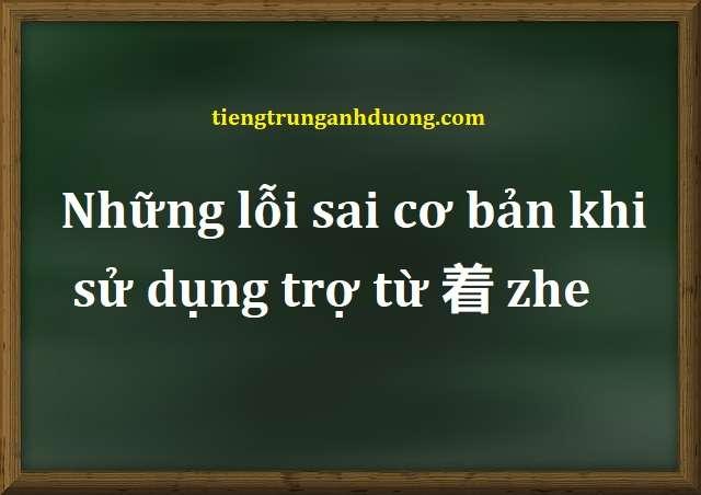 Những lỗi sai cơ bản khi sử dụng trợ từ 着 zhe