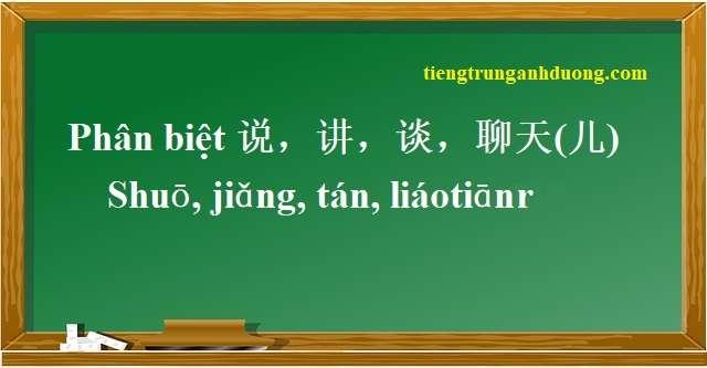Phân biệt 说,讲,谈,聊天 (儿) Shuō, jiǎng, tán, liáotiānr