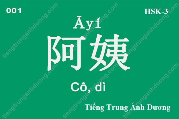 tu-vung-hsk-3-1