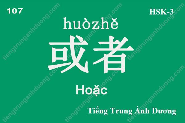 tu-vung-hsk-3-107