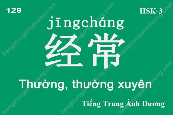 tu-vung-hsk-3-129
