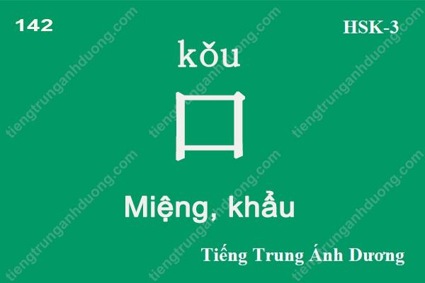 tu-vung-hsk-3-142