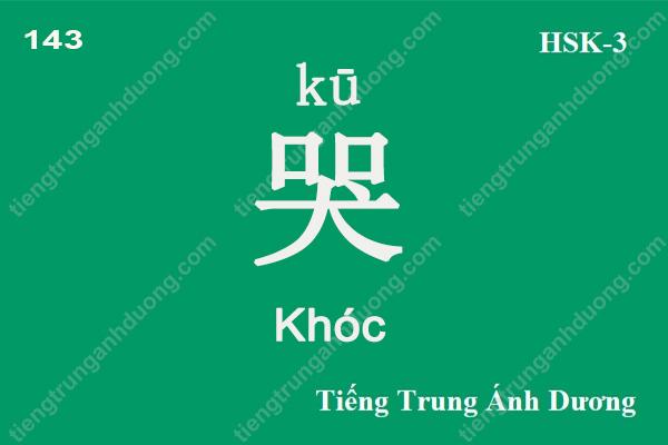 tu-vung-hsk-3-143