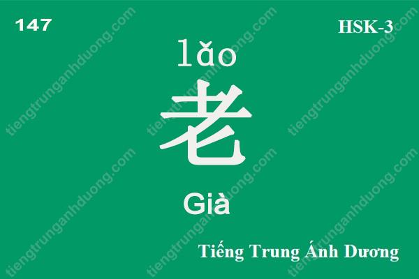 tu-vung-hsk-3-147
