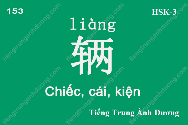 tu-vung-hsk-3-153