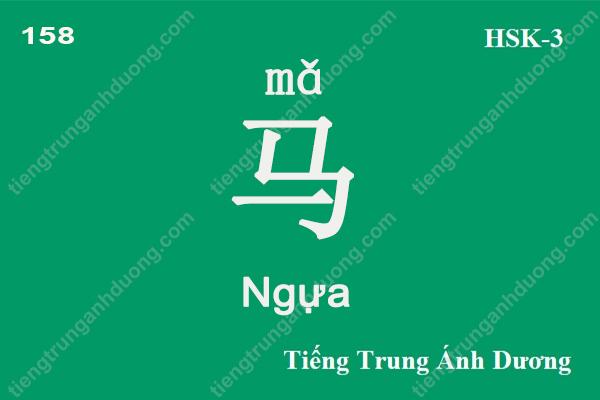 tu-vung-hsk-3-158