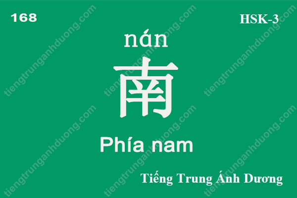 tu-vung-hsk-3-168