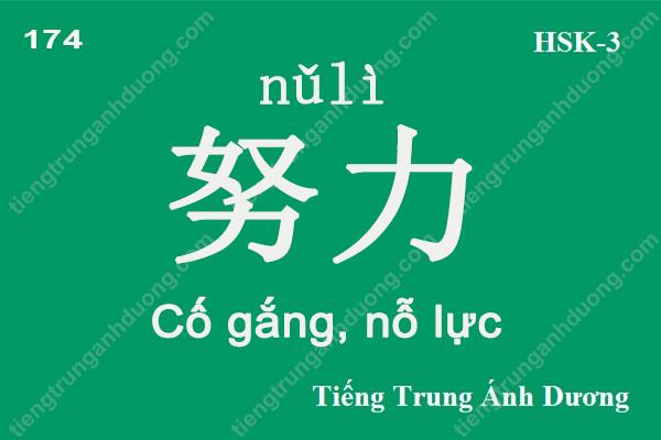 tu-vung-hsk-3-174