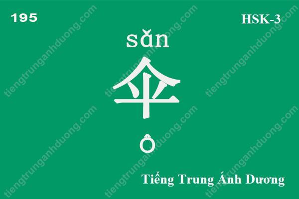 tu-vung-hsk-3-195