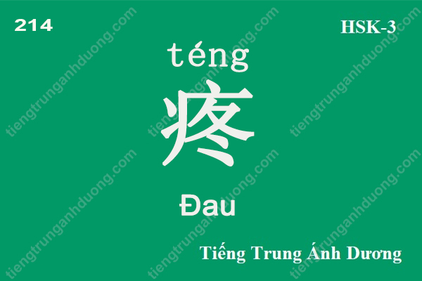 tu-vung-hsk-3-214